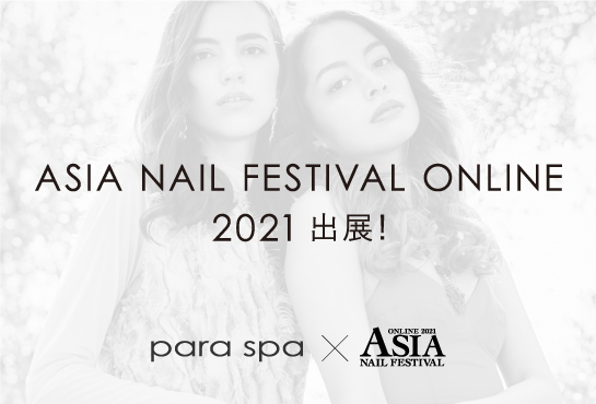 ASIA NAIL FESTIVAL ONLINE 2021 出展のお知らせ